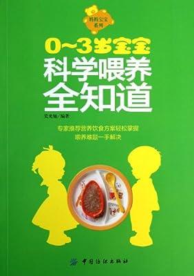 0-3岁宝宝科学喂养全知道/妈妈宝宝系列.pdf