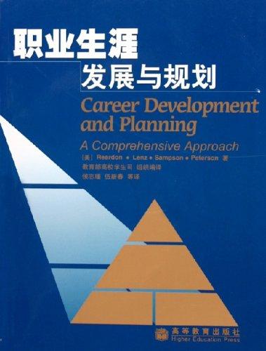 阐述职业生涯规划的步骤