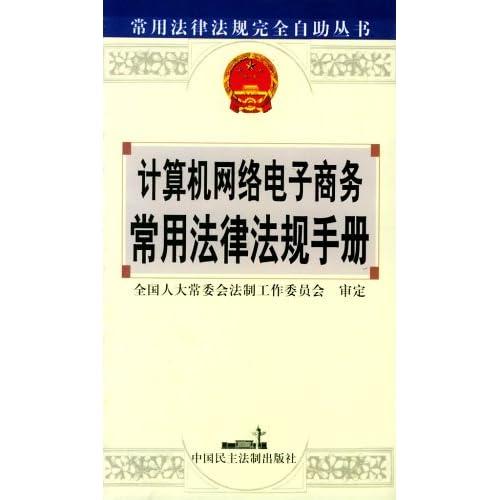 计算机网络电子商务常用法律法规手册/常用法律法规完全自助丛书
