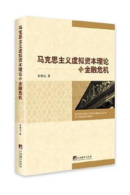 马克思主义虚拟资本理论与金融危机.pdf