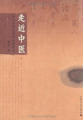 走近中医:对生命和疾病的全新探索.pdf