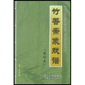 泗州戏林娘选段谱子-竹香斋象戏谱 修订本