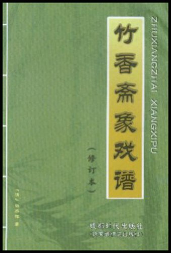 潮州音乐双狮戏球曲谱-竹香斋象戏谱 修订本