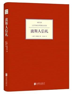 汉译文库:波斯人信札.pdf