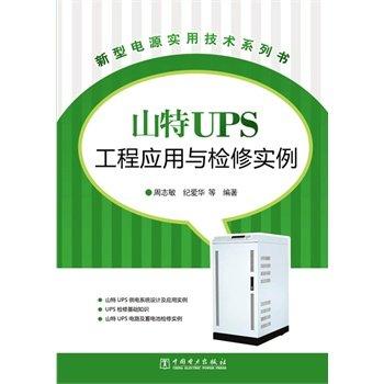 山特UPS工程应用与检修实例/新型电源实用技术系列书.pdf
