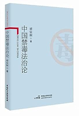 中国禁毒法治论.pdf