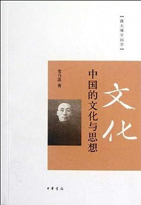 中国的文化与思想.pdf