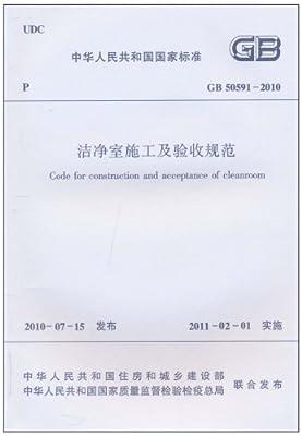 中华人民共和国国家标准:洁净室施工及验收规范.pdf