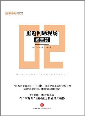 重返问题现场·经营篇.pdf
