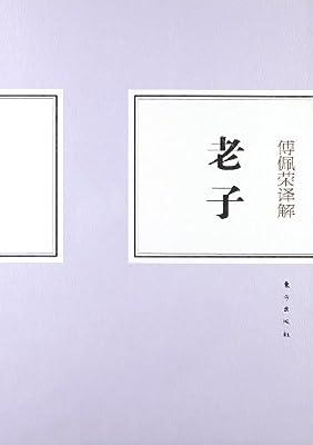 傅佩荣译解老子.pdf