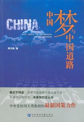 中国梦与中国道路.pdf
