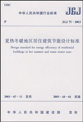 JGJ 75-2003 夏热冬暖地区居住建筑节能设计标准.pdf