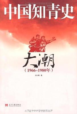 中国知青史:大潮.pdf