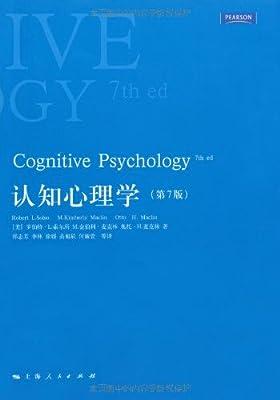 认知心理学.pdf