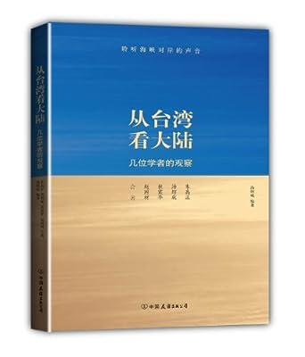 从台湾看大陆:几位学者的观察.pdf