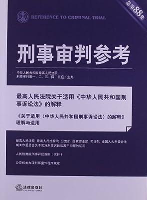 刑事审判参考.pdf