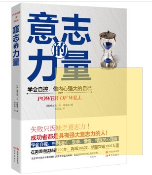 意志的力量:学会自控,做内心强大的自己.pdf