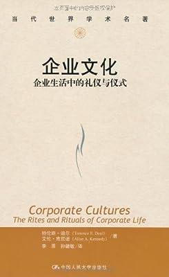 企业文化.pdf