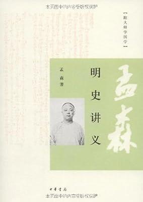 孟森明史讲义.pdf