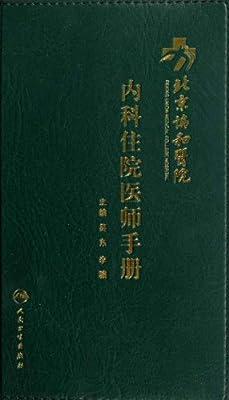 北京协和医院内科住院医师手册.pdf