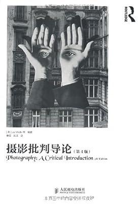 摄影批判导论.pdf