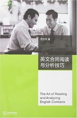 英文合同阅读与分析技巧.pdf