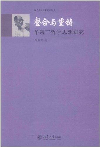 整合与重铸:牟宗三哲学思想研究/颜炳罡下载