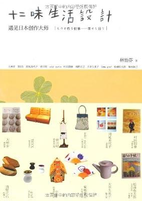 十二味生活设计:遇见日本创作大师.pdf