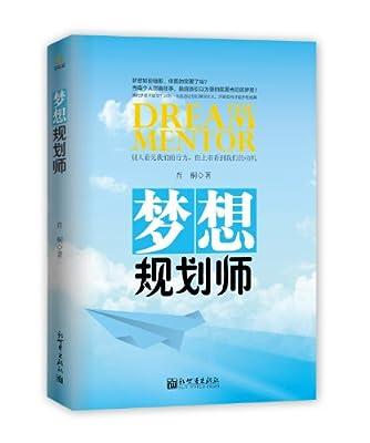 梦想规划师.pdf