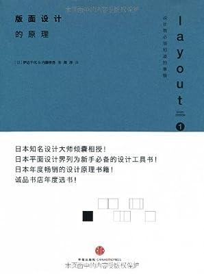 版面设计的原理.pdf