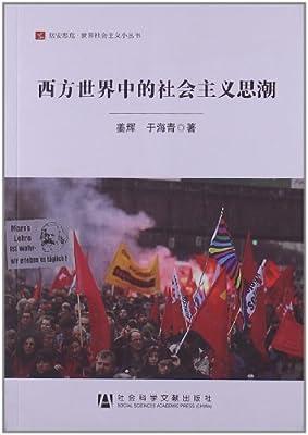 居安思危•世界社会主义小丛书:西方世界中的社会主义思潮.pdf