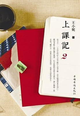 上课记2.pdf