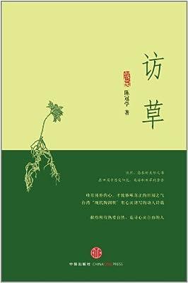 访草.pdf