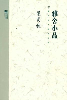 雅舍小品.pdf