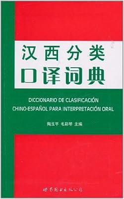 汉西分类口译词典.pdf