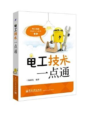 电工技能快速入门系列:电工技术一点通.pdf