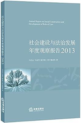 社会建设与法治发展年度观察报告.pdf