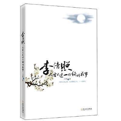 李清照:人生不过一场绚烂花事.pdf