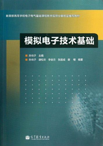 模拟电子技术基础/孙肖子:图书比价:琅琅比价网