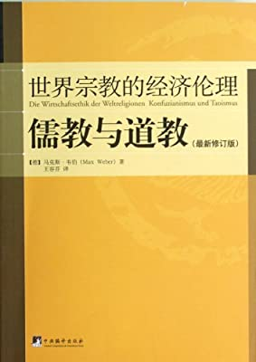 世界宗教的经济伦理•儒教与道教.pdf