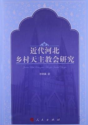 近代河北乡村天主教会研究.pdf