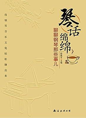 琴话绵绵:聊聊钢琴那些事儿.pdf