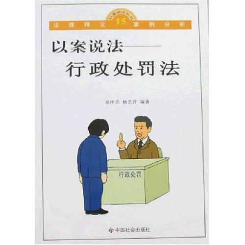 以案说法-行政处罚法