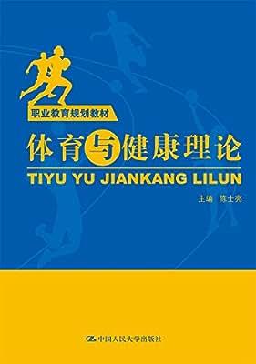 体育与健康理论.pdf