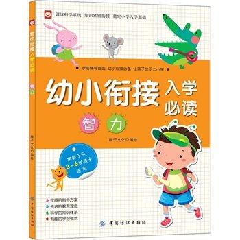 智力-幼小衔接入学必读-3-6岁孩子适用.pdf