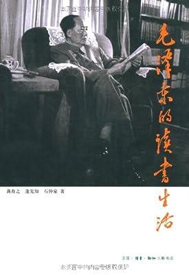 毛泽东的读书生活.pdf