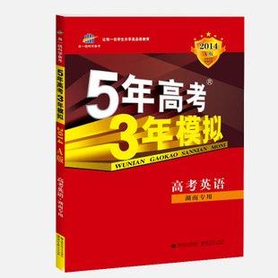 曲一线科学备考 五年高考三年模拟 2014a版 高考英语