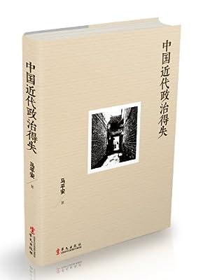 中国近代政治得失.pdf