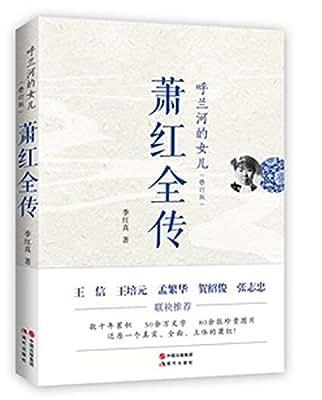 萧红全传:呼兰河的女儿.pdf