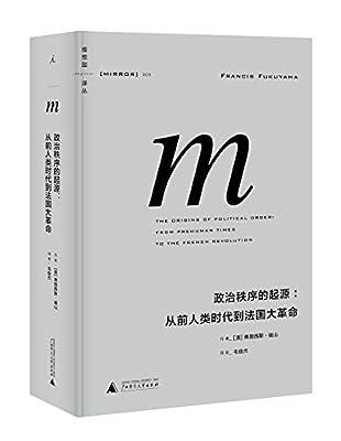 政治秩序的起源.pdf